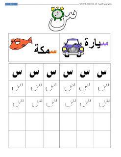Omniawagdy كراسة الواجب لكتابة الحروف فى اللغة العربية للحضانة مدونة Learning Arabic Learn Arabic Alphabet Arabic Alphabet Letters