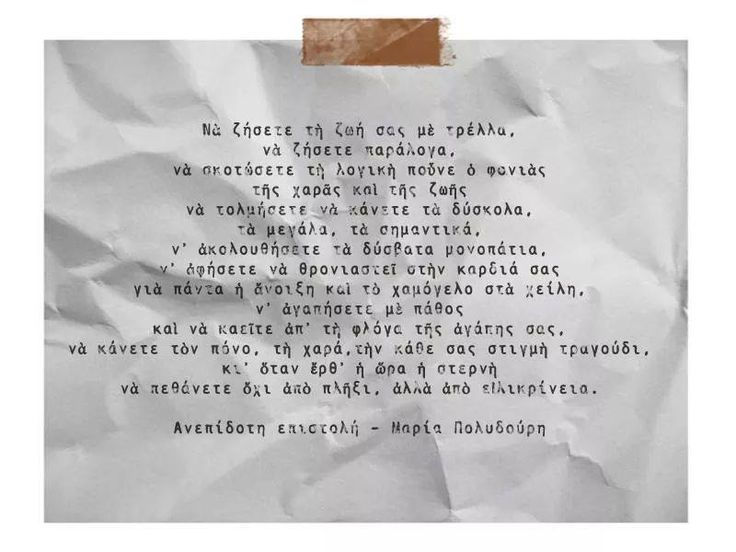 Greek quotes-Να  ζήσετε τη ζωη σας με τρελα...