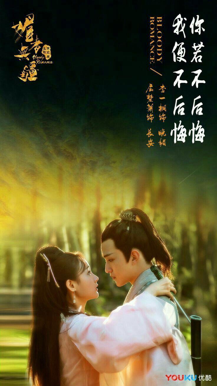 Li Yi Tong 李一桐 Gu Chu Xiao 屈楚萧 Bloody Romance Mei Zhe