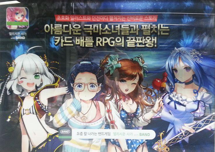 엘리시온 사가(밴드 게임) - 지하철 객실 내부 포스터 광고, 밴드 게임(스마트폰 메신저 어플리케이션 내 게임), 제패니메이션화 된 캐릭터가 등장. 이 또한 소구 청중을 잘 고려한 포스터. 시리즈로 보임.