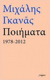 Ποιήματα 1978-2012