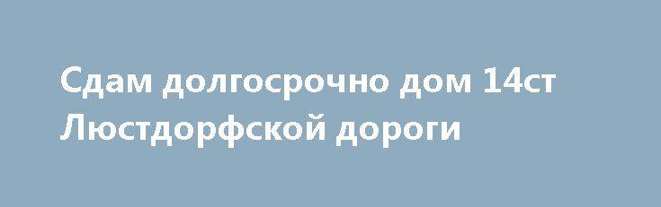 Сдам долгосрочно дом 14ст Люстдорфской дороги http://brandar.net/ru/a/ad/sdam-dolgosrochno-dom-14st-liustdorfskoi-dorogi/  Сдается двухэтажный дом во Втором Царском селе. 170 кв м, 5 соток .1 этаж кухня -студия , + 1 спальня , туалет с душем; 2 этаж 4 спальни, с/у(джакузи)+ сауна, балкон; место для машины с навесом, беседка с барбекю, красивый двор с зеленой зоной и садом. Двухконтурный котел, теплый пол. Во всех комнатах кондиционеры, 2 ж/к телевизора. Дом очень чистый, со свежим ремонтом…
