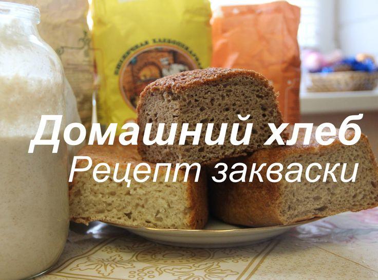 Домашний хлеб. Часть I. Закваска.