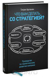 Что вам делать со стратегией? Руководство по стратегическому развитию компании | Антикризисный и риск-менеджмент | Менеджмент | Бизнес-книги | Книги | Интернет-магазин OZON.RU в Казахстане