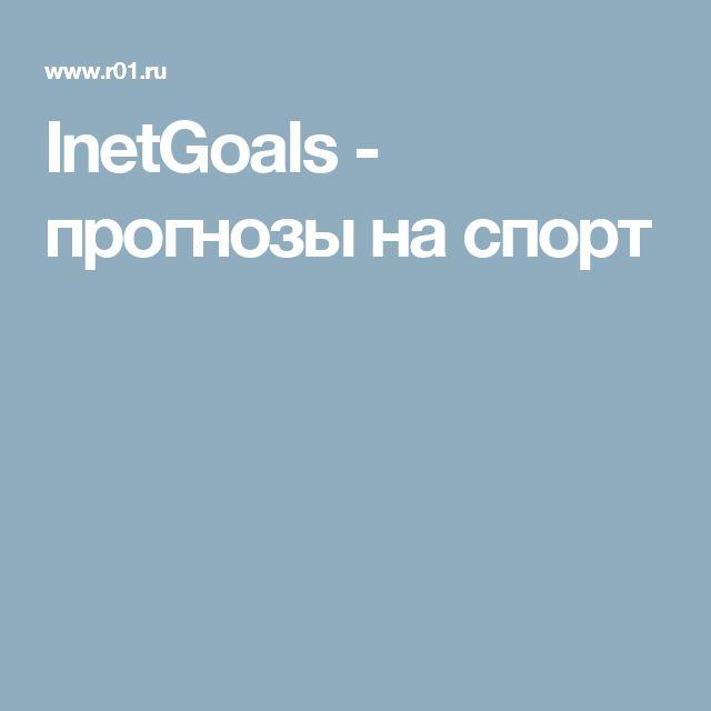 InetGoals - прогнозы на спорт