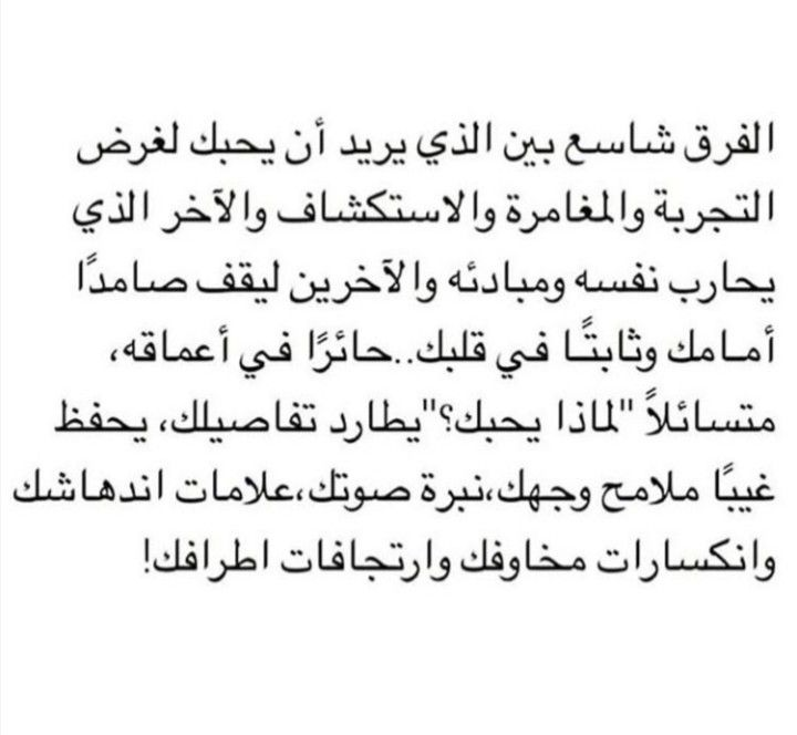 Pin By Laila Amir On روح In 2021 Quotes Deep Words Arabic Quotes