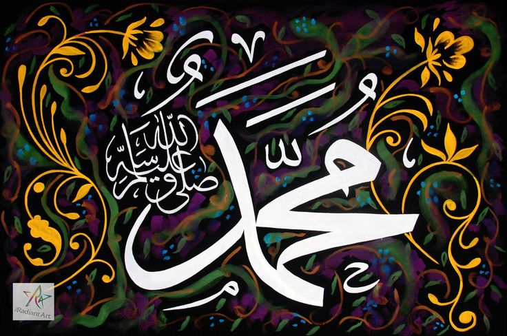 "Islamic Calligraphy Painting by The Radiant Art Gallery   Ism e Muhammad Saww   Large Size 36""x54"" Handmade   www.facebook.com/radiantartgallery"