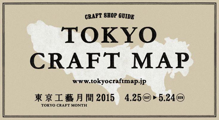 【2014.4.25~5.24】TOKYO CRAFT MAP(@東京都)