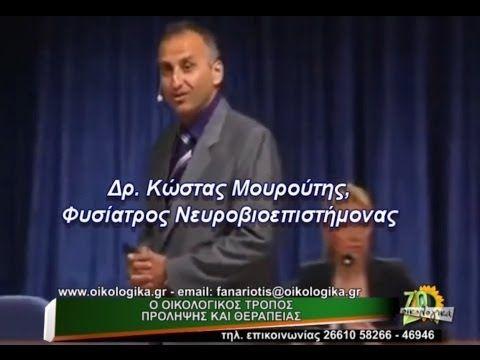 Οικολογική Θεραπεία του Καρκίνου. Μουρούτης Κωνσταντίνος, Φυσίατρος Νευροβιοεπιστήμονας Μέρος 2/2 - YouTube