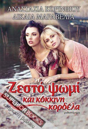 Οι Σοφία Δούκλη και Βασιλική Καρπάτση κερδίζουν από ένα αντίτυπο του βιβλίου Ζεστό ψωμί και κόκκινη κορδέλα τηςΑναστασίας Κορινθίου και της...