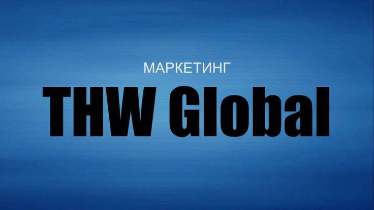 Презентация THW Global