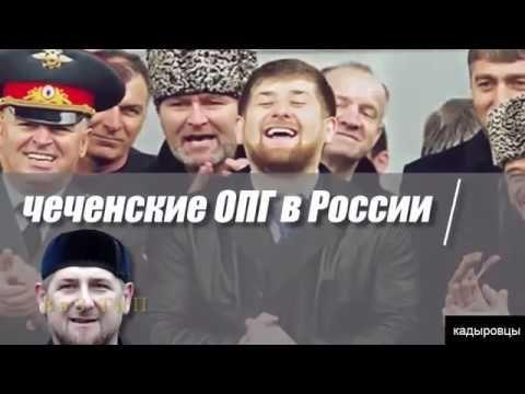 РАМЗАН КАДЫРОВ И ЕГО  БЕШЕННЫЕ  ПСЫ   Это не покажут по ТВ  ПУТИНСКАЯ РО...