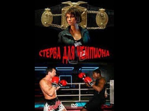 Стерва для чемпиона | Комедия | Русский фильм 2015
