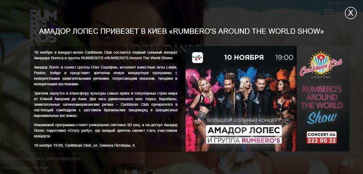 Всплывающий баннер с информацией про сольный концерт вокальной группы Rumbero's.