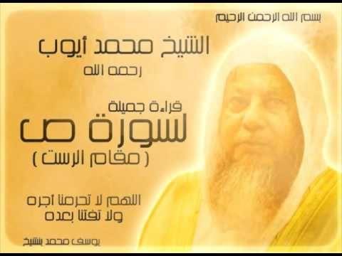 سورة ص بجودة عالية مقام الرست لفضيلة الشيخ محمد أيوب رحمه الله Youtube Movie Posters Poster Movies