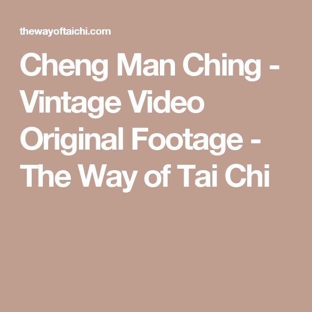 Cheng Man Ching - Vintage Video Original Footage - The Way of Tai Chi