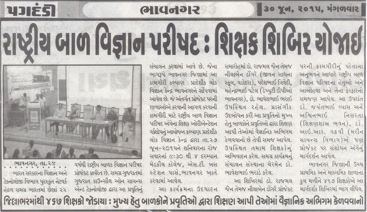 Media Coverage on Teachers Workshop of NCSC 2015 by KRCSC. Pagdandi 30.06.2015