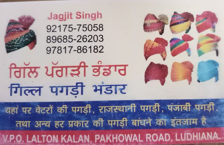 #gill_pagri_service the best pagri service in ludhiana.