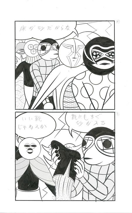 Películas © Yuichi Yokoyama dibujan abajo Yuichi Yokoyama
