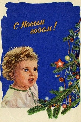 "Russian vintage New Year's postcard. 1960. Artist V. Slatinsky. The inscription is: ""Happy New Year!"" A cute child admires New Year's tree ornaments."