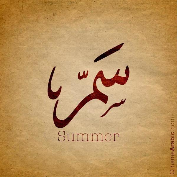 Pin By Samar On اسمي سمر Samar Calligraphy Name Arabic Calligraphy Calligraphy