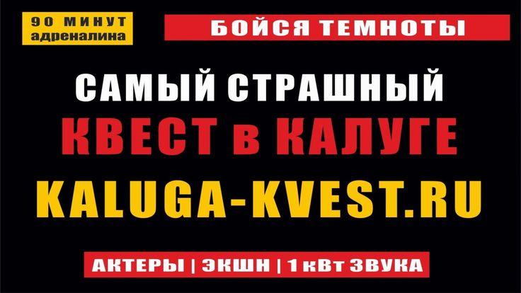 Квесты в Калуге для детей и взрослых, большой компании и на день рождения с актерами франшизf http://kaluga-kvest.ru/kvesty-kaluge-dlya-detej-vzroslyh-bolshoj-kompanii-den-rozhdeniya-akterami-franshizf/  Самый страшный квест с актерами в Калуге «Бойся темноты»! 90 минут адреналина без замков и ключей, 1 кВт звука и настоящий перфоманс: http://KALUGA-KVEST.RU Ты готов испытать ужас? Тогда звони: ☎ 40-01-63 ☎ и выбери свою версию квеста: ⚠ Детский режим до 15 человек (большая зона отдыха —…