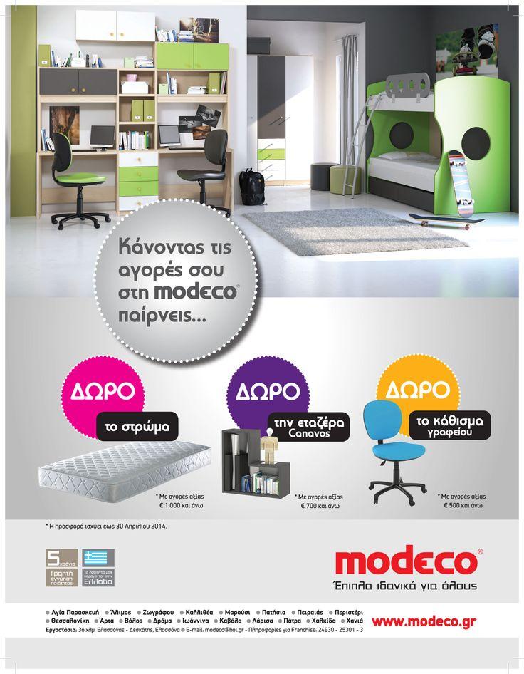 Ώρα για δώρα Modeco έως και τέλος Απριλίου! Μπείτε στο www.modeco.gr και δείτε τις προσφορές μας!