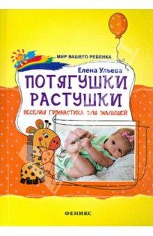 Елена Ульева - Потягушки-растушки. Веселая гимнастика для малышей обложка книги