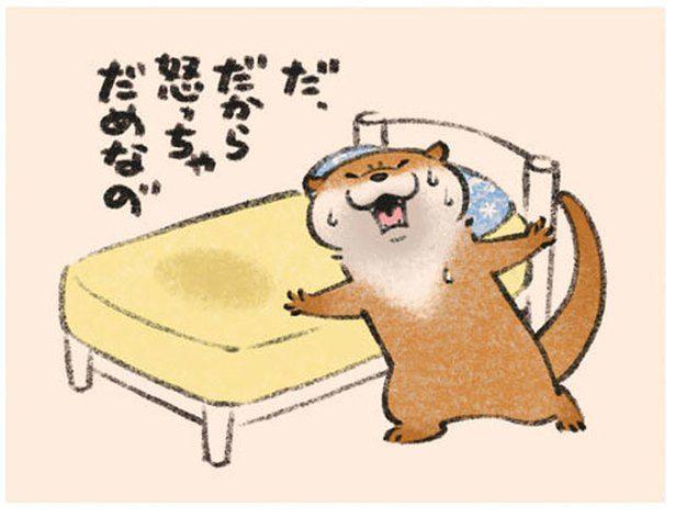おねしょ 可愛い嘘のカワウソ 2 レタスクラブ カワウソ かわいい動物の赤ちゃん キュートなスケッチ