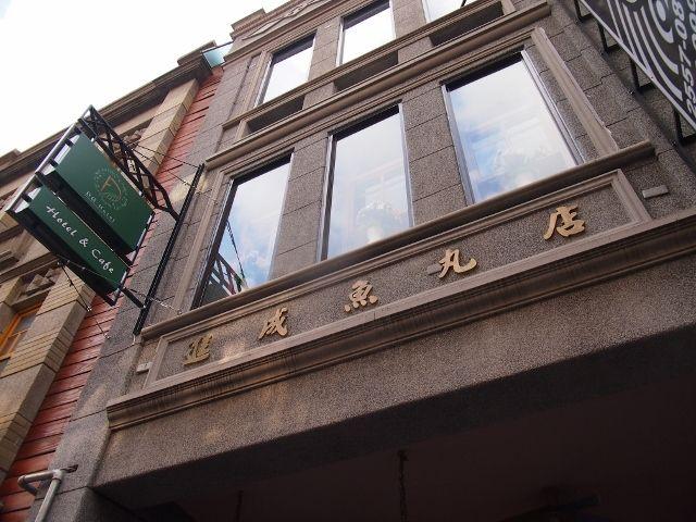 迪化街ファンにはたまらない立地のホテルオープン「DG Hotel」|くいしんぼうCAMのもっとおいしい台湾!!!!
