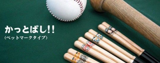 Hundreds of baseball bats are broken by pro baseball players over the course of a season in the Nippon Professional Baseball league. The bits & pieces don't go to waste, however, instead being reborn into cool chopsticks carrying NPB team names, colors and logos.