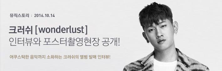 엠넷 뮤직스토리 [크러쉬 EP 'wonderlust' 인터뷰와 포스터 촬영 현장 공개!] Mnet Music Story [Crush EP 'wonderlust' interview & behind-the-scenes of poster shoot]  http://www.mnet.com/special/9799  #Crush #크러쉬 #어떻게지내 #fall #wonderlust #원더러스트