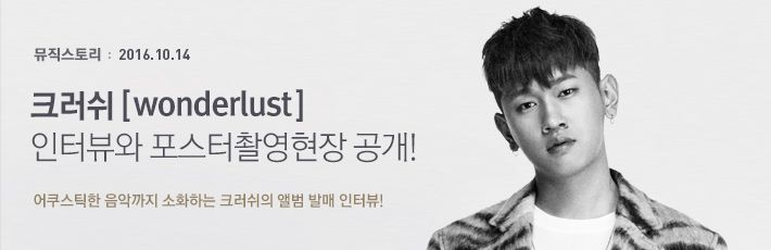 엠넷 뮤직스토리 [크러쉬 EP 'wonderlust' 인터뷰와 포스터 촬영 현장 공개!] Mnet Music Story [Crush EP 'wonderlust' interview & behind-the-scenes of poster shoot]  http://www.mnet.com/special/9799  #Crush #크러쉬 #어떻게지내 #fall #wonderlust #원더러스트