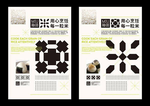 MIU Creative Cuisine/ Brand identity on Behance