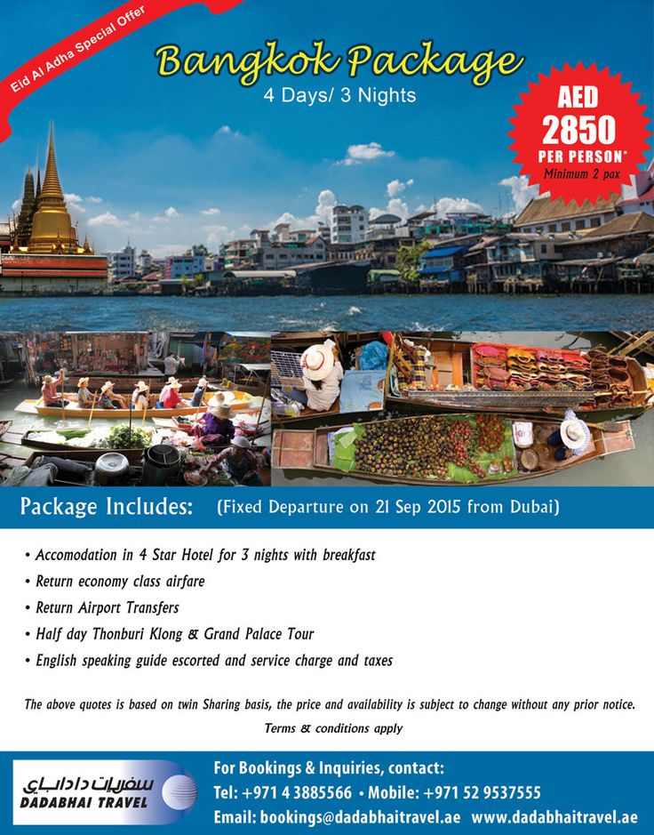 Eid Al Adha Special Offer - Bangkok Package - 4 days / 3 nights
