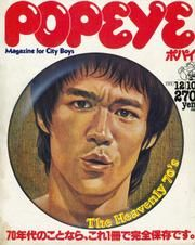 POPEYE (Magazine for City Boy, Japan), December 10, 1980. ポパイ 1980年12月10日号