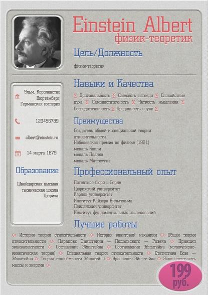 Резюмир - шаблоны для резюме, резюме инфографика, примеры резюме, образец для резюме
