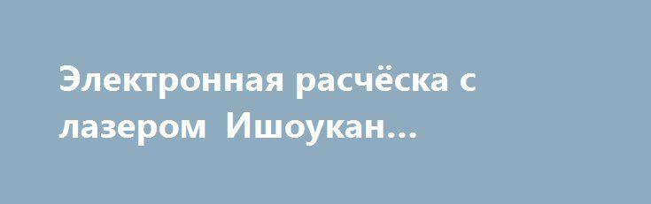 Электронная расчёска с лазером Ишоукан #Владимир http://www.mostransregion.ru/d_173/?adv_id=503 Прибор Ишоукан сочетает две функции: лазер и вибромассаж. Стабилизируется артериальное давление во всем организме. Нормализуется кровообращение в области сердца, головы и коры головного мозга. Снимает усталость головного мозга, расслабляет и создает чувство комфорта.  Лазер - устройство, изобретенное в начале 1960-х годов, одно из главных четырех изобретений ХХ века. Начиная с 1970 года лазер…