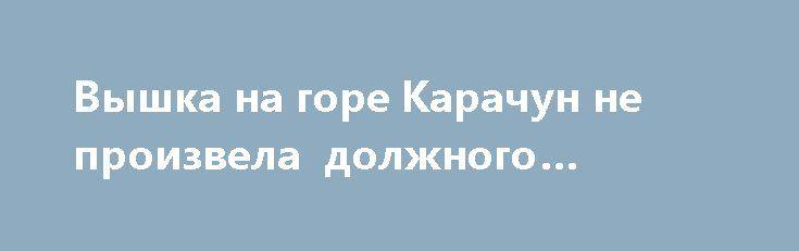 Вышка на горе Карачун не произвела должного эффекта http://rusdozor.ru/2017/03/18/vyshka-na-gore-karachun-ne-proizvela-dolzhnogo-effekta/  Краевой радиотелевизионный передающий центр Украины разворовал около 90% бюджета, выделенного на строительство телевышки на горе Карачун. Как сообщил источник в СБУ, в ходе строительства вышки использовалось старое оборудование, а не закупалось новое. – Сейчас в отношении сотрудников центра ведется следствие. ...