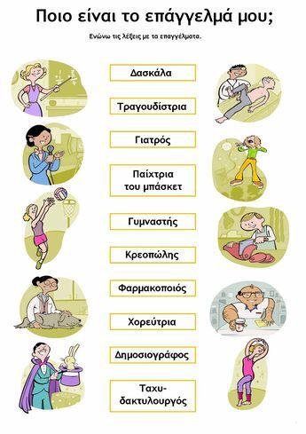 mikapanteleon-PawakomastoNhpiagwgeio: Τα επαγγέλματα στο Νηπιαγωγείο