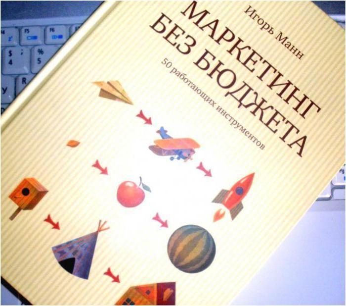 маркетинг без бюджета игорь манн: 18 тыс изображений найдено в Яндекс.Картинках