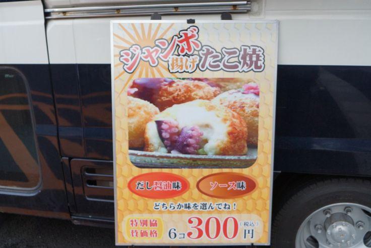 4月5日にジャンボ揚げたこ焼きが来てくれました!ウマー! #vegas1200 #屋台 #たこ焼き