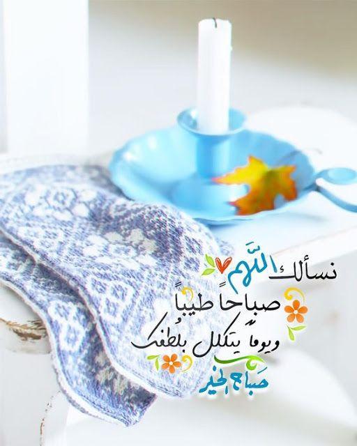 بطاقات صباح الخير اسلامية Good Morning Cards Good Morning Arabic Good Morning Messages