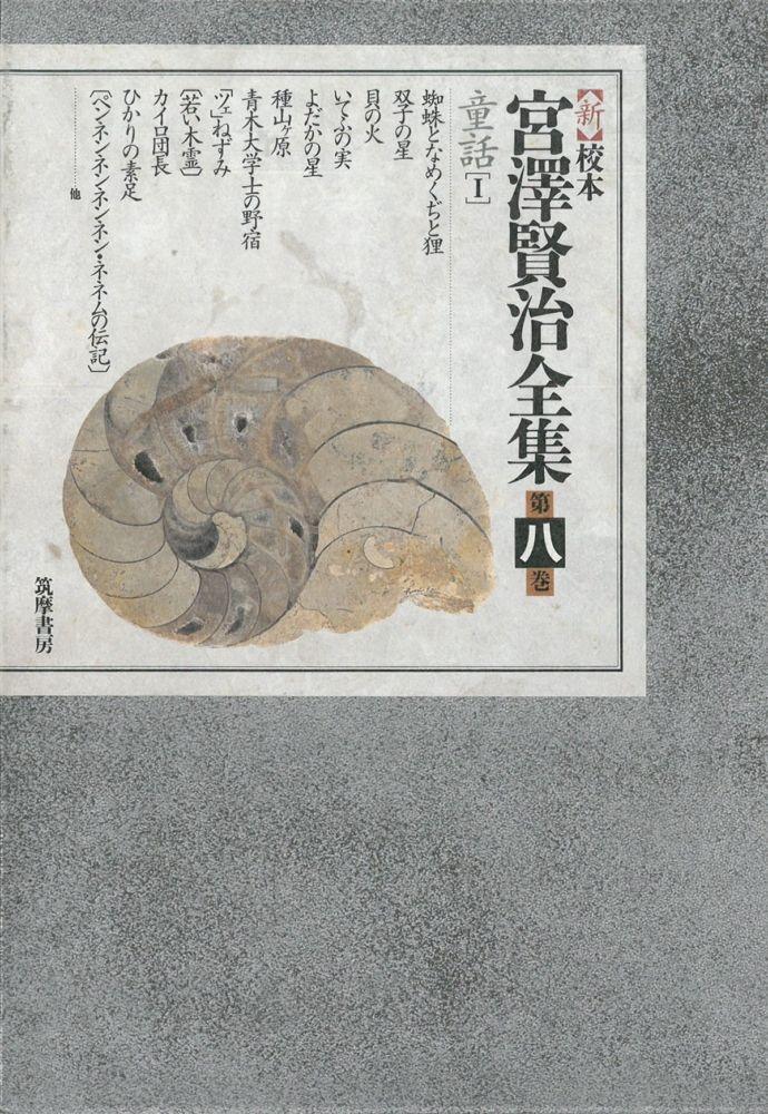 新校本 宮澤賢治全集 第8巻 童話1 Nostos Books ノストスブックス