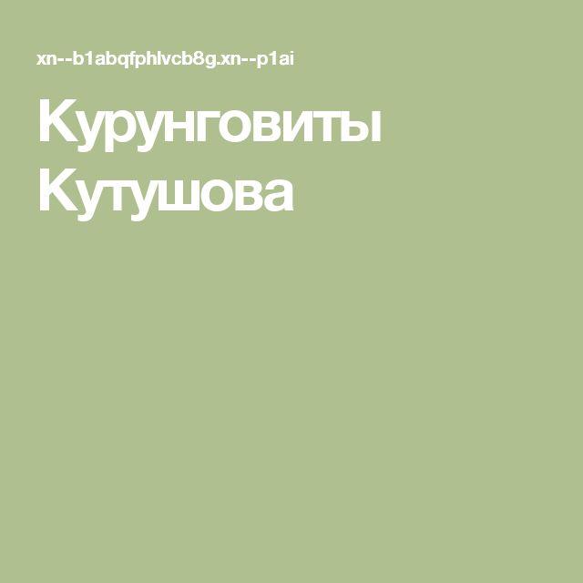 Курунговиты Кутушова