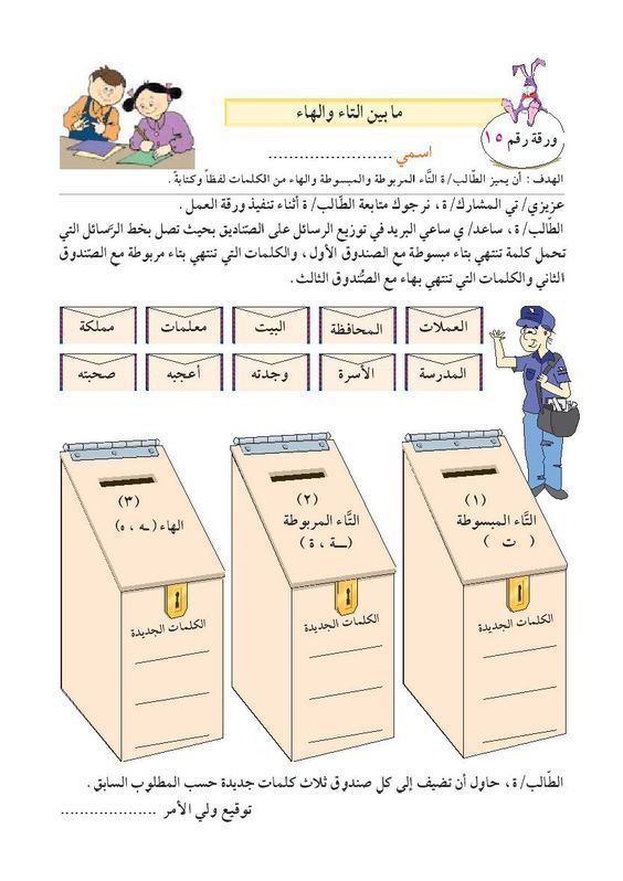 Pin By Mukab Sugar On Arabic Learning Arabic Learn Arabic Language Arabic Kids