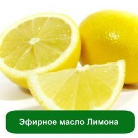 Эфирное масло лимона, 1 литр в магазине Мыло-опт.com.ua. Тел: (097)829-49-36. Доставка по всей Украине.