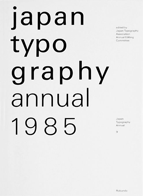 helmut schmid japan typography annual designculture