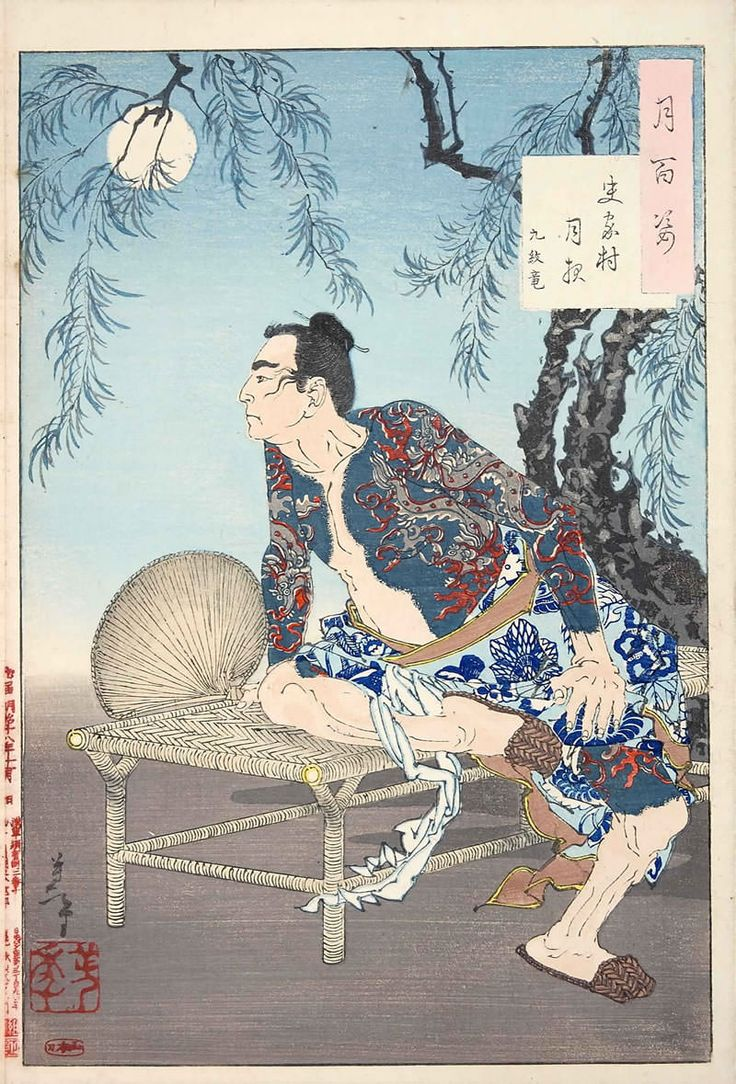 史家村月夜 九紋竜(『月百姿』シリーズ/画・月岡芳年)の拡大画像