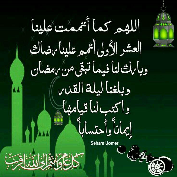 اللهم بلغنا ليلة القدر وأجعلنا فيها من عتقائك من النار Ramadan Romantic Love Quotes Quotes